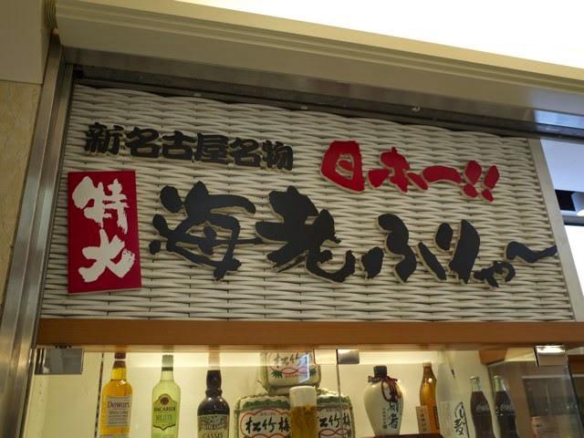 「新名古屋名物、日本一特大海老ふりゃー」と書かれた店頭の看板