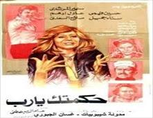 فيلم حكمتك يارب