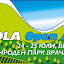 Остават само 8 дни до старта на петото издание на  фестивала Vola Open Air