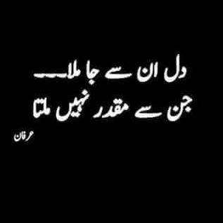 Urdu Sad Poetry/