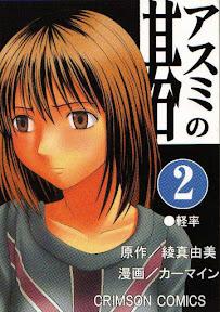 Asumi no Go 2 -Keisotsu-