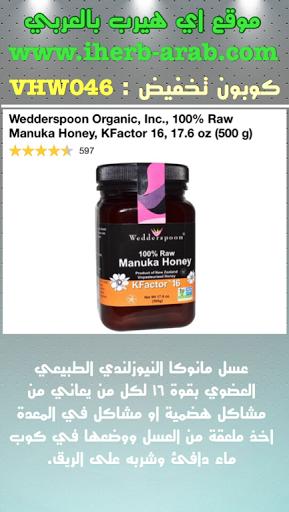 اكثر شراء وافضل عسل مانوكا في اي هيرب  Wedderspoon Organic, Inc., 100% Raw Manuka Honey, KFactor 16, 17.6 oz (500 g)