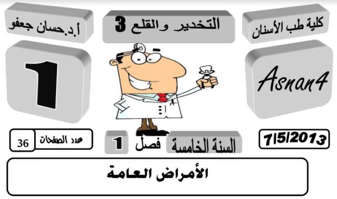 أمراض الفم pdf
