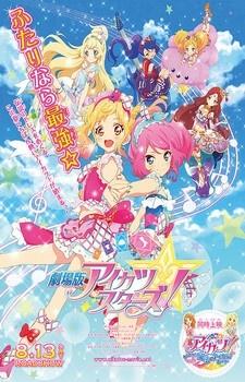 Aikatsu Stars! Movie - Gekijouban Aikatsu Stars!