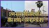 दरभंगा-सहरसा सीधी रेलसेवा मार्च से, लेकिन सरायगढ़ में इंजन बदलने की समस्या।