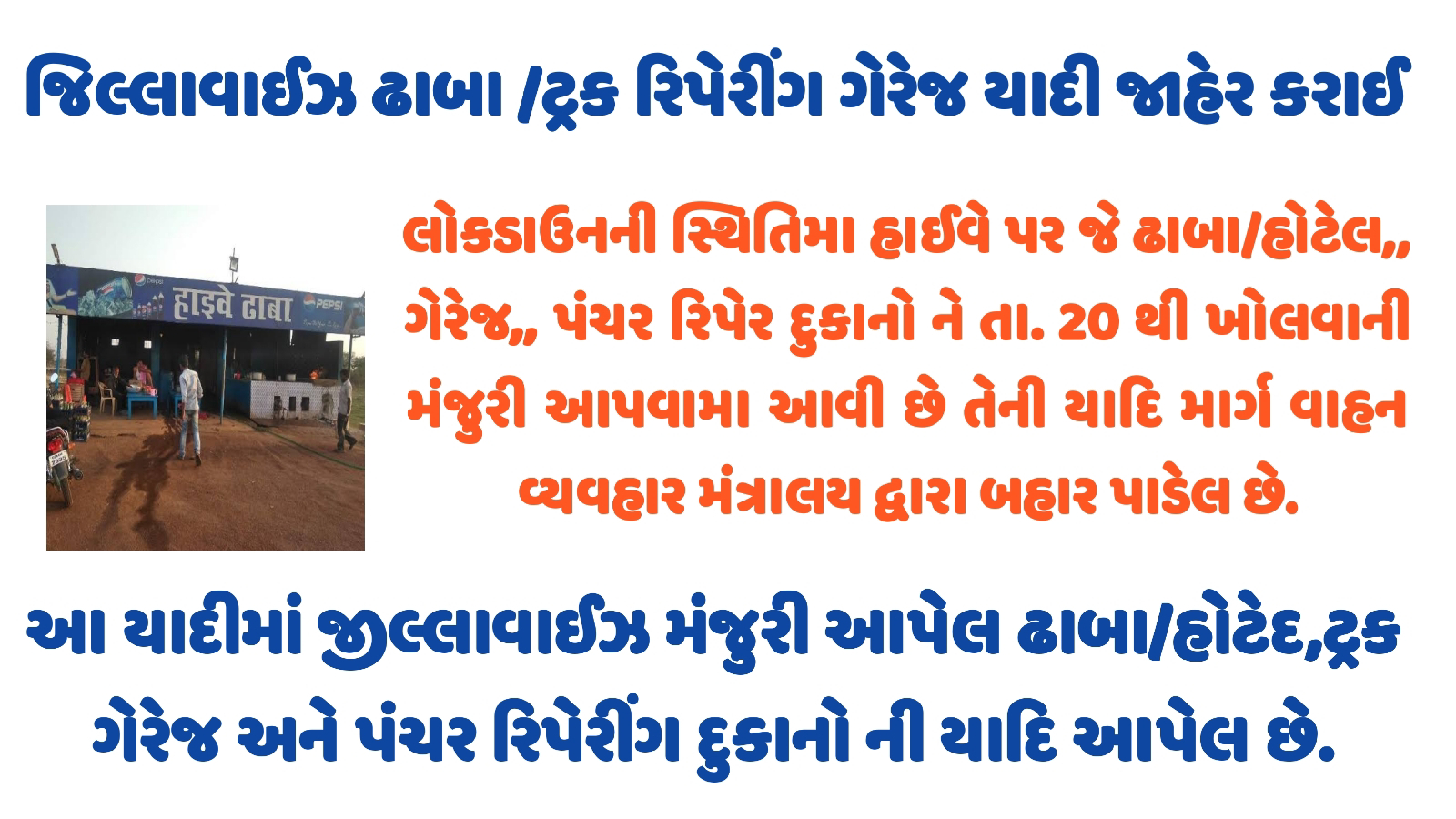 Gujarat : List of Dhaba , hotels and Auto garage opened in the state of Gujarat during lockdown period