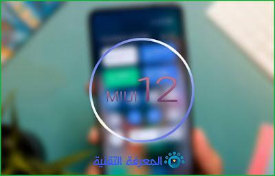 هذه هي قائمة هواتف شاومي التي ستحصل على تحديث MIUI 12 ومميزاتها
