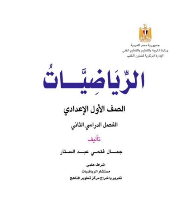 تحميل كتاب الرياضيات للصف الأول الإعدادى الترم الثاني 2021