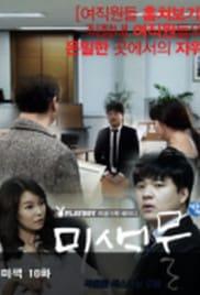 [เกาหลี 18+] Staff Section (2016) [Soundtrack ไม่มีบรรยายไทย]