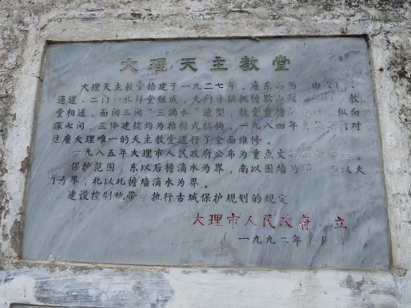 CHINE .Yunnan DALI 2 - P1170514.JPG