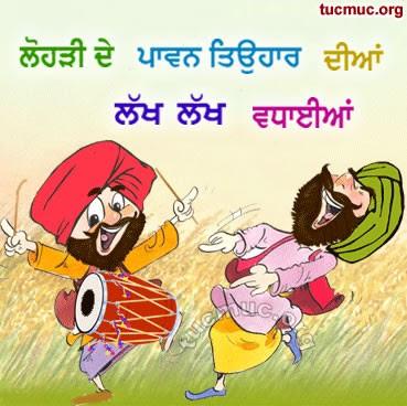 Lohri Di Wadhai Images
