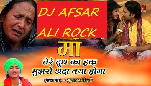 DJ AFSAR ALI ROCK 9399169033