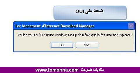 برنامج internet download manager + شرح التنصيب 11.JPG