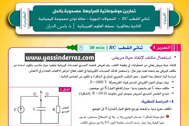 تمرين في ثنائي القطب RC   تمرين في التحولات النووية   تمرين في توازن مجموعة كيميائية