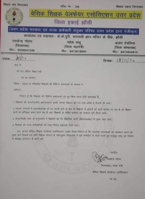 अंतर्जनपदीय स्थानांतरण-बेसिक शिक्षक वेलफेयर एसोसिएशन ने उत्तर प्रदेश सरकार को लिखा पत्र