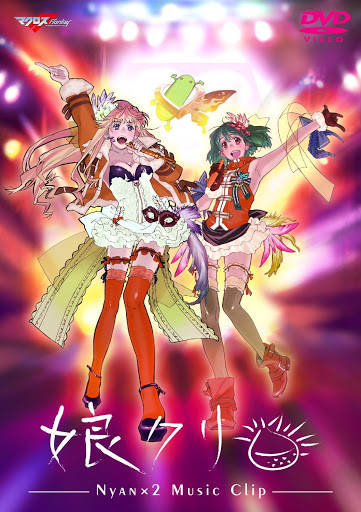 [TV-SHOW] 「マクロスF」MUSIC CLIP集 娘(にゃん)クリ (2010.12.15/DVDISO/2.17GB)
