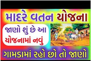 Gujarat Government's 'Madare Watan Yojana' full information.