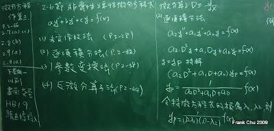 作業三公告, ODE特解yp(x)的四種解法, 第2種解法:逐項積分法