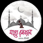 Mahe Ramzan 2018
