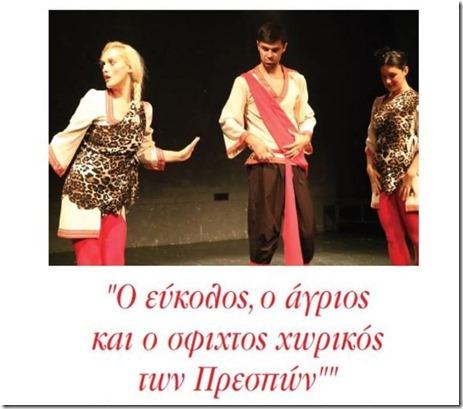 Το λαϊκό θεατρικό δρώμενο θα πραγματοποιηθεί από θεατρικό συγκρότημα από την πόλη Μπίτολα της Δημοκρατίας της Μακεδονίας στη σύγχρονη μακεδονική γλώσσα.
