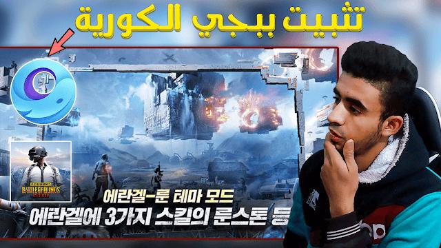 تثبيت ببجي الكورية التحديث الأخير علي محاكي جيم لوب الجديد