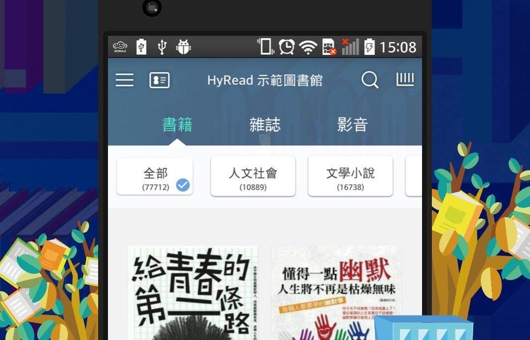 免費閱讀電子書Hyread 3