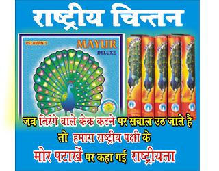 National News,Festival of Diwali,Religious beliefs of peacocks,Demand to ban national bird peacock crackers,peacock crackers,Mayur crackers