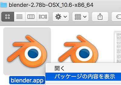 blender_open.png