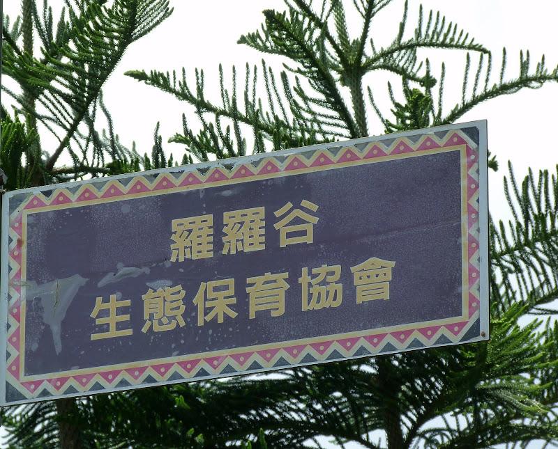 Puli  en passant , entre autres, par les villages de l ethnie Bunum de Loloko et Dili. J 10 - P1160871.JPG