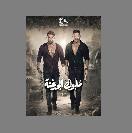 الموقع رقم #1 لتحميل ومشاهدة مسلسل ملوك الجدعنة كامل رمضان 2021