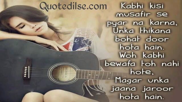 Dhoka Shayari Photos Download in Hindi