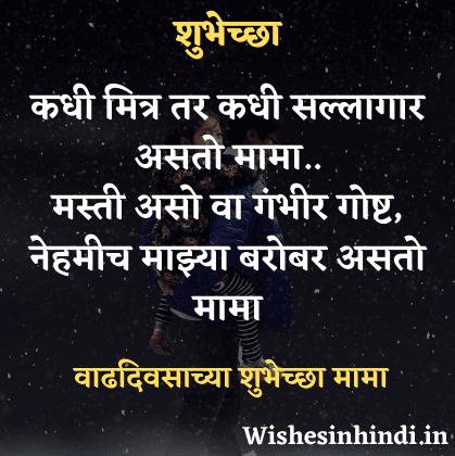 Happy Birthday Wishes in Marathi For Mamaji