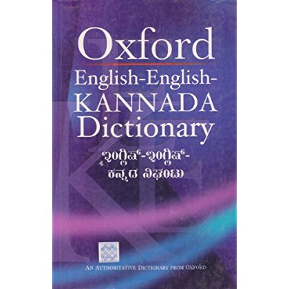 Oxford English Dictionary Ebook