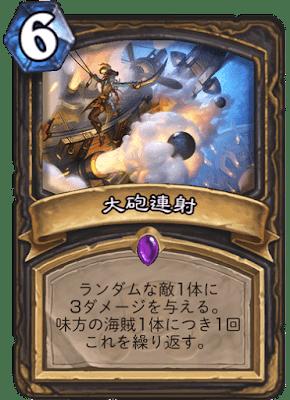 大砲連射.png