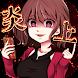 炎上中 -社群模擬放置型遊戲 for Twitter- - Androidアプリ