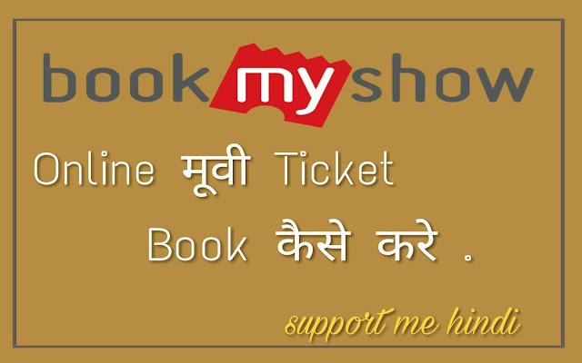 Online Movie Ticket Book Kaise Kare .