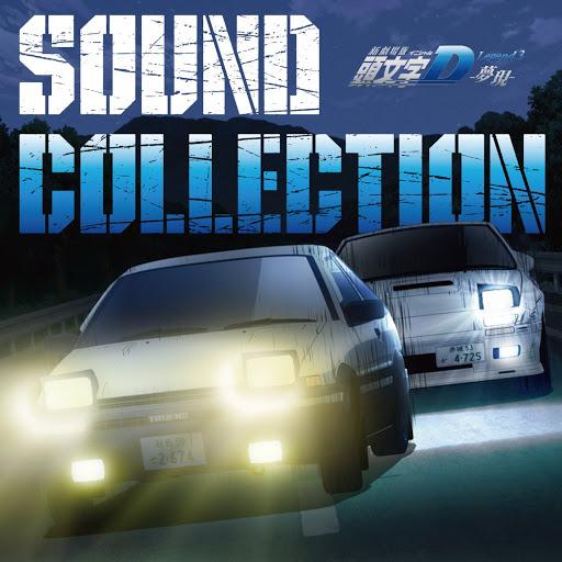 [Album] 新劇場版 頭文字[イニシャル]D Legend3 -夢現- Sound Collection (2016.02.05/MP3/RAR)