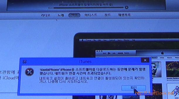 iphone ios8 업데이트 다운로드 중에 네트워크 연결시간 초과 오류 발생