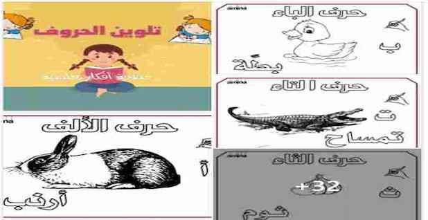 افضل دفتر لتلوين الحروف الأبجدية العربية