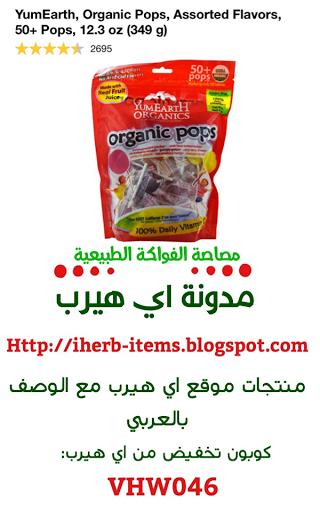 حلاوة مصاصة طبيعية وبديل صحي لاطفالكم  YumEarth, Organic Pops, Assorted Flavors, 50+ Pops, 12.3 oz (349 g)