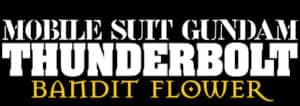 機動戦士ガンダム サンダーボルト BANDIT FLOWER