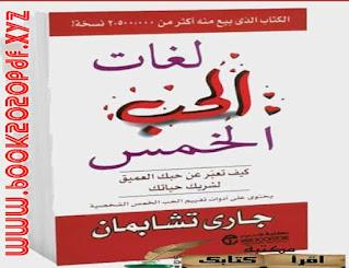 تحميل وقراءة - كتاب لغات الحب الخمس تأليف جارى تشابمان pdf