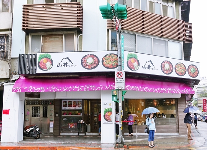 1 山丼 玫瑰和牛丼 岩石牛排丼 碳烤豚肉丼 辣子雞肉丼 公館美食 日式丼飯