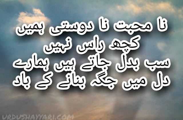 Sad shayari - sad poetry