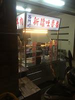 西門町新疆吐魯番羊肉