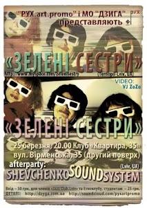 концерт гурту Зелені сестри