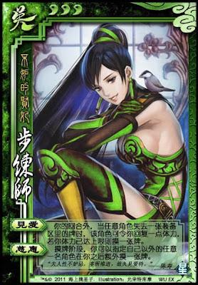 Bu Lian Shi 3