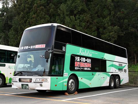 近鉄バス「フォレスト号」 7901