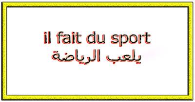 il fait du sport يلعب الرياضة