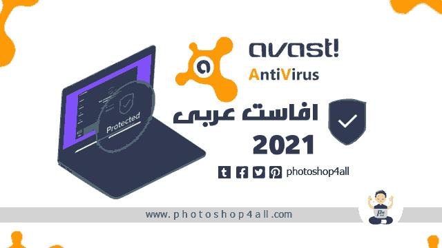 برنامج مكافحة الفيروسات عربي ,افاست, ,تحميل برنامج افاست, ,تحميل افاست, ,برنامج افاست, ,تحميل avast free antivirus مجاني, ,تنزيل افاست, ,تحميل برنامج مضاد للفيروسات مجاني عربي, ,تحميل برنامج افاست عربى, ,تحميل برنامج avast, ,برنامج افاست الشامل مجانا, ,تحميل avast free antivirus عربي مع الكراك, ,تحميل برنامج انتى فيرس عربى مجانا, ,تحميل افاست مجانا, ,أفاست, ,تحميل برنامج افاست مجانا, ,تنزيل برنامج افاست, ,تحميل برنامج مضاد للفيروسات للكمبيوتر مجانا عربي 2021, ,تنزيل برنامج انتى فيرس عربى, ,موقع افاست الرسمى, برنامج انتي فايروس عربي تحميل افاست عربى تحميل افاست كامل للكمبيوتر تحميل أفاست افاست عربى تحميل برنامج الافاست تحميل افاست عربى مجانا مدى الحياة افست تحميل افاست مع الكراك تحميل افاست مجانا لمدة سنة تحميل الانتي فايروس افاست موقع افاست تحميل avast 2015 مجانا كامل مع التفعيل برنامج avast تحميل برنامج افاست للكمبيوتر تحميل برنامج افست افاست عربي تحميل برنامج انتى فيرس مجانى كامل عربى برنامج الافاست تنزيل برنامج افاست عربى للكمبيوتر avast arabic تحميل برنامج فيروسات تحميل برنامج افاست المجانى تحميل برنامج افاست مع الكراك تحميل الافاست تحميل برامج انتى فيرس عربى مجانا تحميل برنامج فيرس عربى تحميل avast avast تحميل تنزيل انتى فيرس عربى مجانا برنامج افاست مجانا تحميل احدث برنامج افاست عربى مجانا تحميل انتى فيرس افاست عربى مجانا 2015 برنامج افست تحميل برنامج افاست 2015 مجانا مدى الحياة تحميل برنامج افاست عربى مجانا برنامج افاست كامل مع الكراك تحميل برنامج افاست مجانا مدى الحياة avast free download عربي تحميل انتي فيرس كامل تحميل برنامج مضاد للفيروسات للكمبيوتر مجانا عربي تحميل افاست عربي تحميل برنامج أفاست برنامج افاست للكمبيوتر انتى فيرس مجانى عربى تحميل افاست للكمبيوتر برنامج افاست 2015 تحميل اند فيرس عربى تحميل برنامج افاست مجانا مدى الحياة للكمبيوتر عربي مجانا تحميل برنامج انتى فيرس قوى للكمبيوتر تحميل افاست مجاني jpldg hthsj افاست مجاني تنزيل برنامج افاست للكمبيوتر تنزيل برنامج انتى فيرس افاست مجانا عربى تحميل اخر اصدار من برنامج افاست كامل تحميل افاست كامل تحميل افاست اخر اصدار مع الكراك تحميل افاست مفعل مدى الحياة مجانا تحميل مضاد الفيروسات افاست برنامج افاست ك